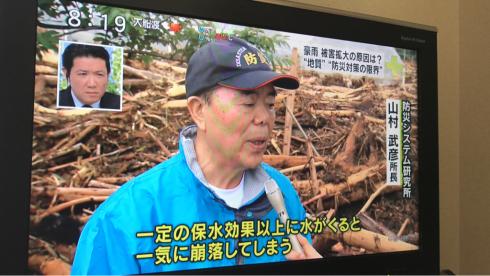 防災対策としての森林や山の管理のあり方_b0199244_08430349.jpg