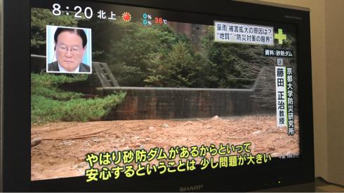 防災対策としての森林や山の管理のあり方_b0199244_08430567.jpg