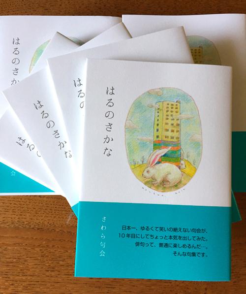 さわら句会10周年記念句集「はるのさかな」〜日本一、ゆるく笑いの絶えない句会_a0017350_07210115.jpg
