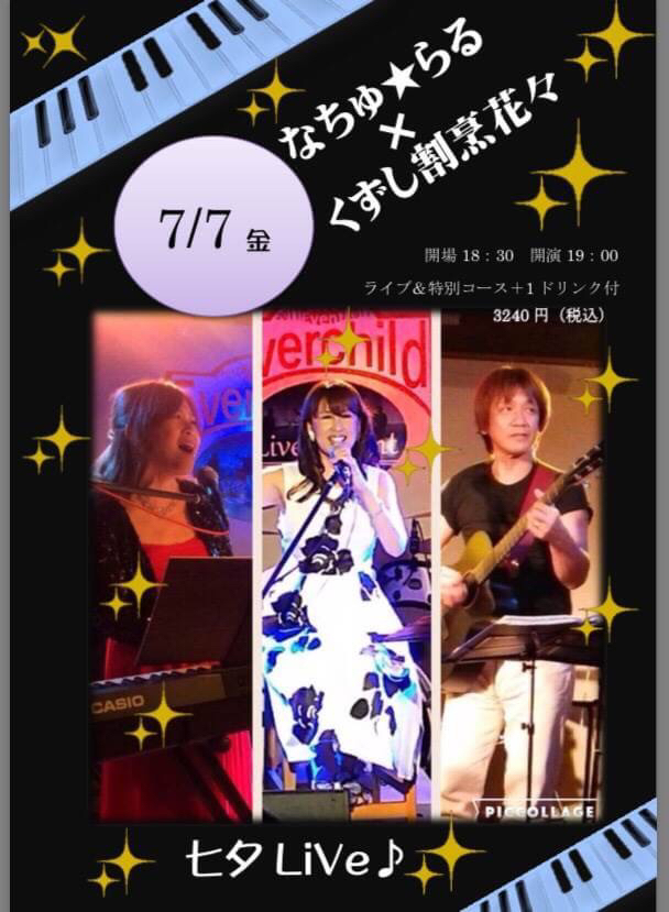 七夕Live_e0230154_08553576.jpg