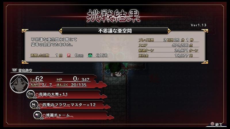 ゲーム「不思議の幻想郷 TOD RELOADED またもやフランちゃんで亜空間ノーコンクリア!?」_b0362459_01474862.jpg