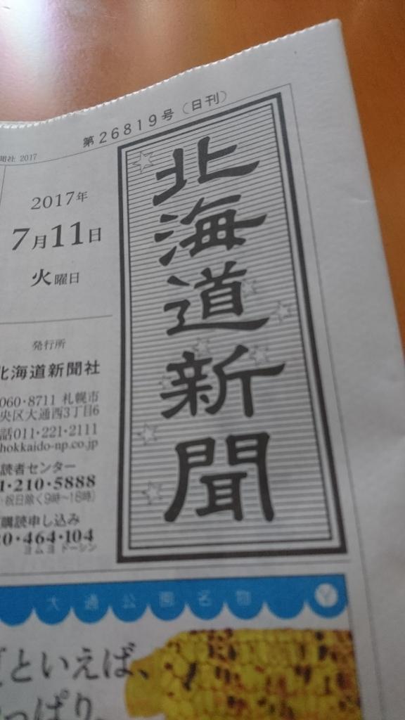 2017年7月11日(火)今朝の函館の天気と気温は。明日は北海道南西沖地震から24年_b0106766_06272292.jpg