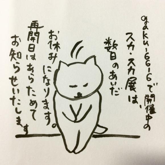 武蔵新田gaku-6616「スカスカ展」しばらくお休み_d0219980_18274325.jpeg