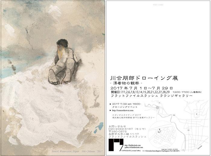 個展 於:FLATFILE SLASH(長野)_d0133581_23512950.jpg