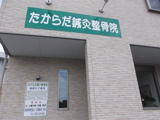 中村整骨院様 http://rwd.55web.jp/nakamura/ バス停のすぐ横です~中村整骨院様~~~_e0364586_22095297.jpg