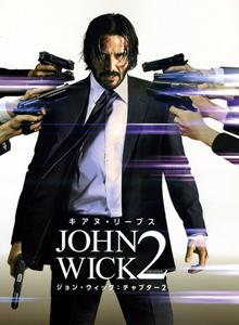 """よもやまシネマ327 """"JOHN WICK2""""_e0120614_13302434.jpg"""