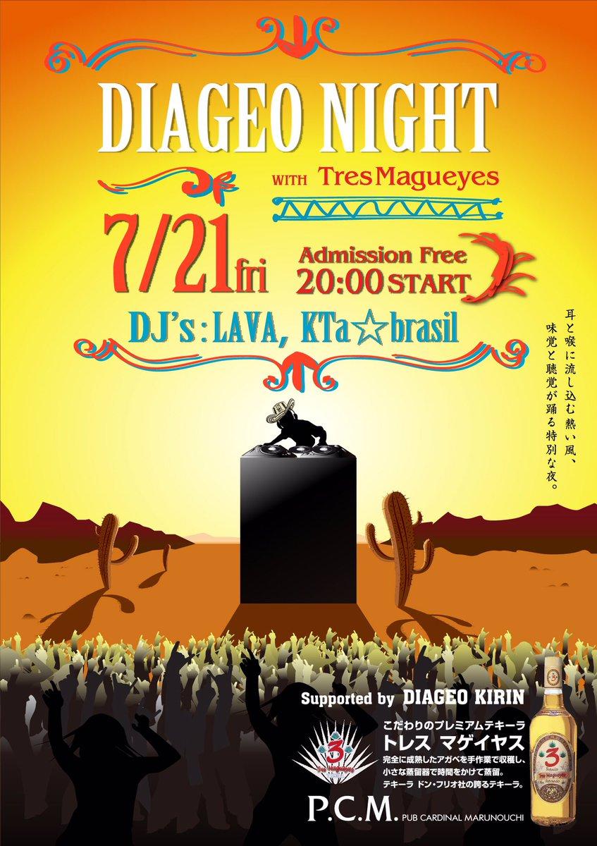7月21日(金)  【DIAGEO Night】@ P.C.M. 丸の内 dj\'s LAVA、KTa☆brasil ラテン・ブラジル炸裂♬_b0032617_18543285.jpg