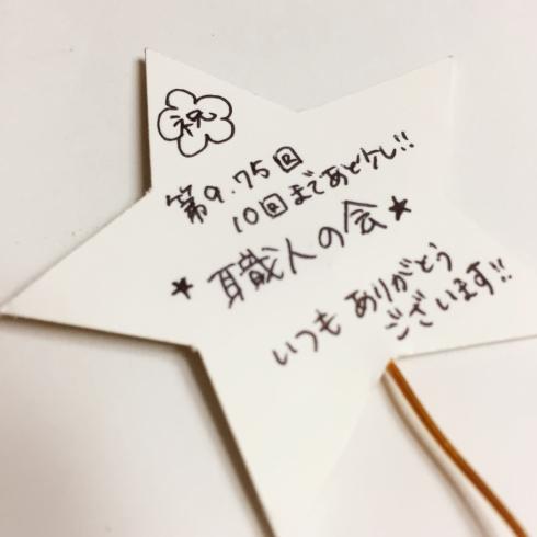 まさかの!? 第9.75回 職人の会_e0042839_20213568.jpg