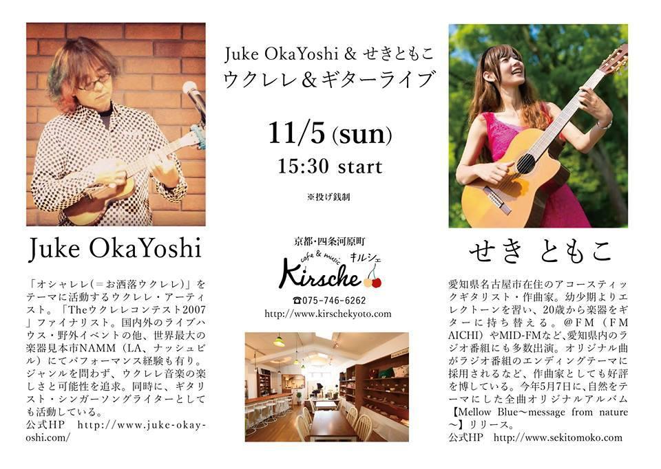 京都キルシェライブ,ありがとうございました!_f0373339_09562791.jpg