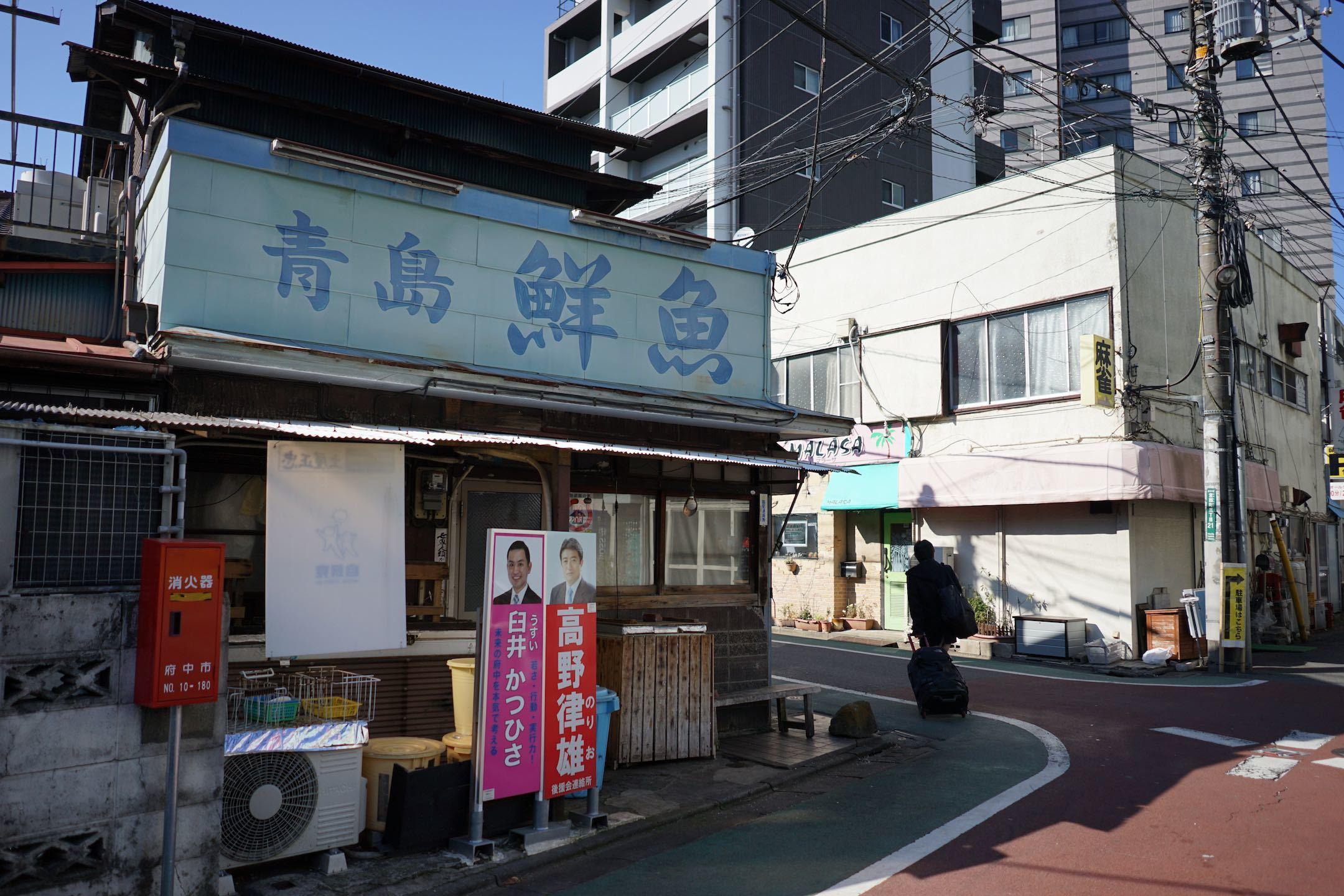 府中駅周辺 20_b0360240_21514742.jpg