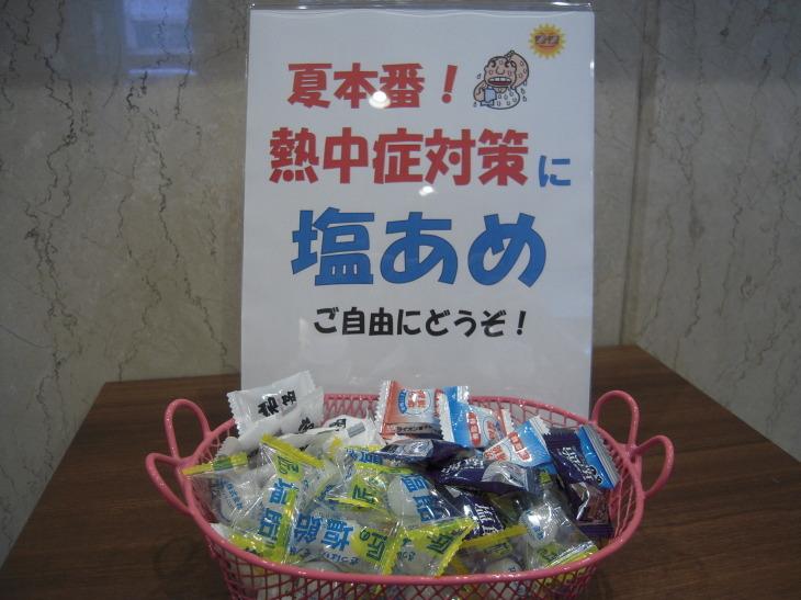 センティアホテル内藤の『塩』対応!?_b0151362_17204983.jpg