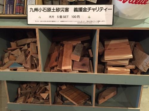 九州北部豪雨による土砂災害の復興支援サポート始めました。_d0237564_19575172.jpg