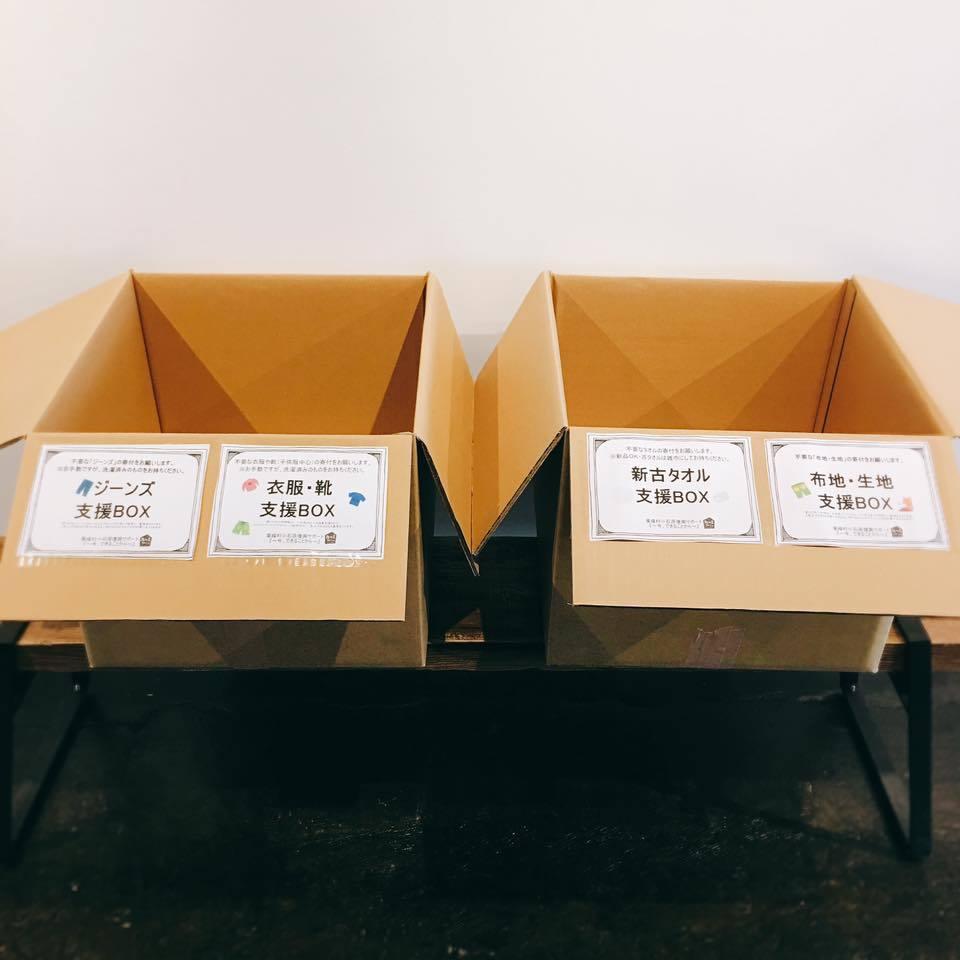 九州北部豪雨による土砂災害の復興支援サポート始めました。_d0237564_20145123.jpg