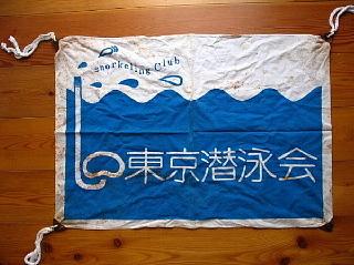 「そこに海があるから」ではなく、「わが人生に目的があるから」海に向かう。_b0141773_15592043.jpg