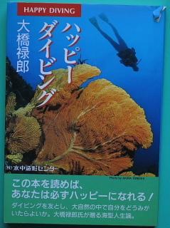 「そこに海があるから」ではなく、「わが人生に目的があるから」海に向かう。_b0141773_16010314.jpg