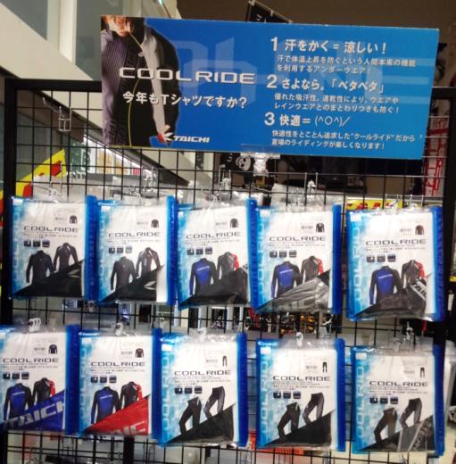 高松店・松山店でRS TAICHI メーカースタッフ来店イベント開催!_b0163075_11001557.png