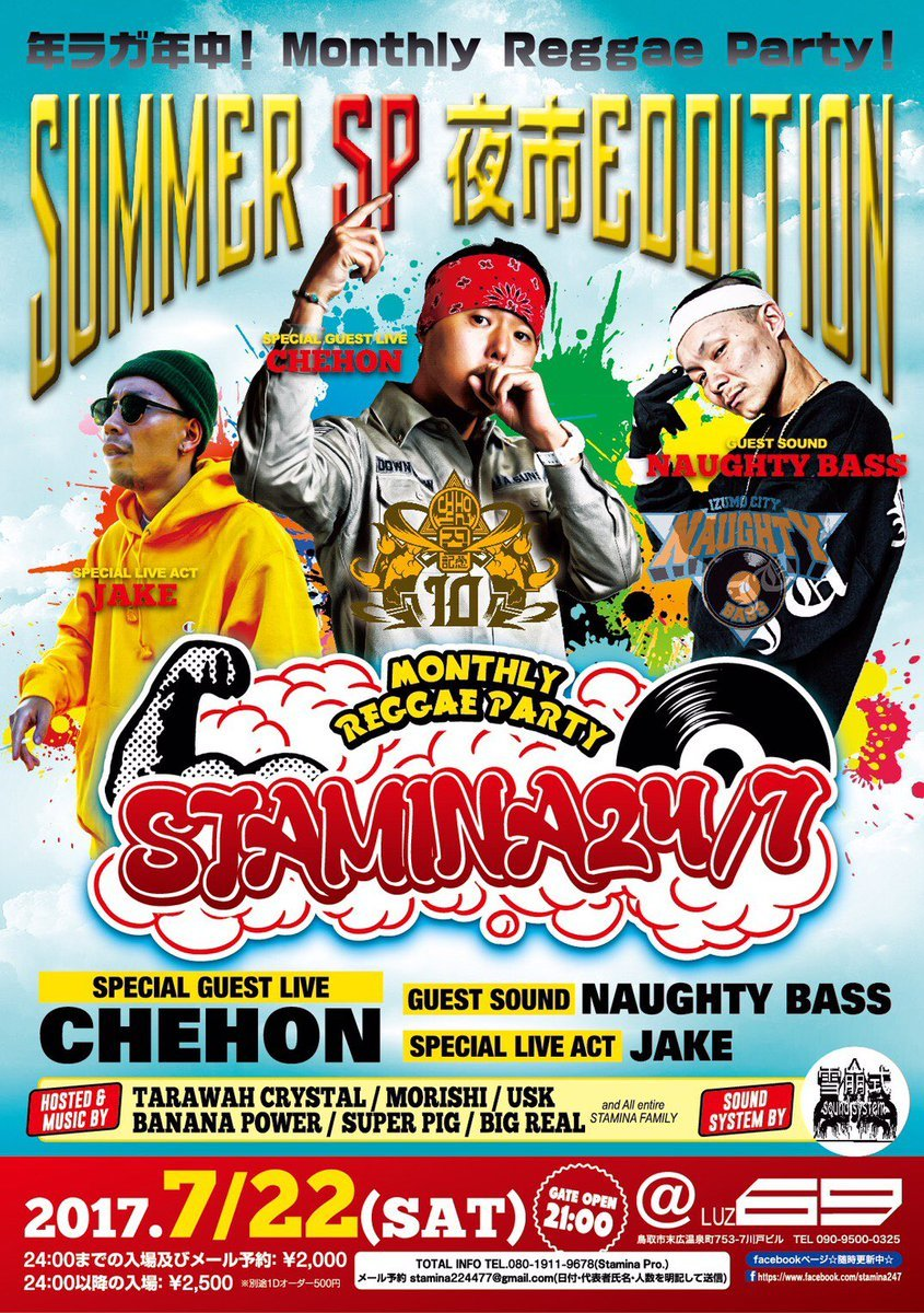 Monthly Reggae Party 【STAMINA24/7】 ~SUMMER SP 夜市EDDITION 2017~_e0115904_01330335.jpg