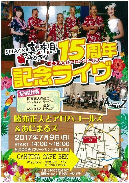 お客さんがいっぱい! 勝亦正人とアロハコールズ 「真珠貝」15周年記念ライヴ_f0141310_07132730.jpg