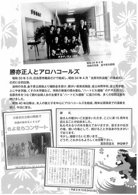 お客さんがいっぱい! 勝亦正人とアロハコールズ 「真珠貝」15周年記念ライヴ_f0141310_07133667.jpg