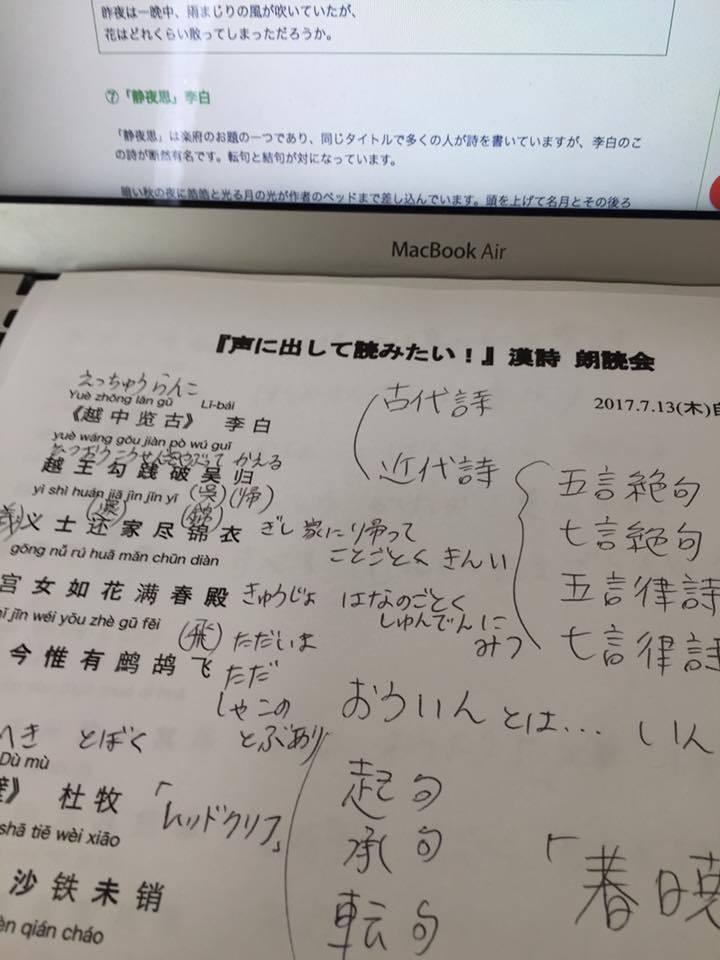 声に出して読みたい!漢詩の朗読会_a0126418_16181150.jpg