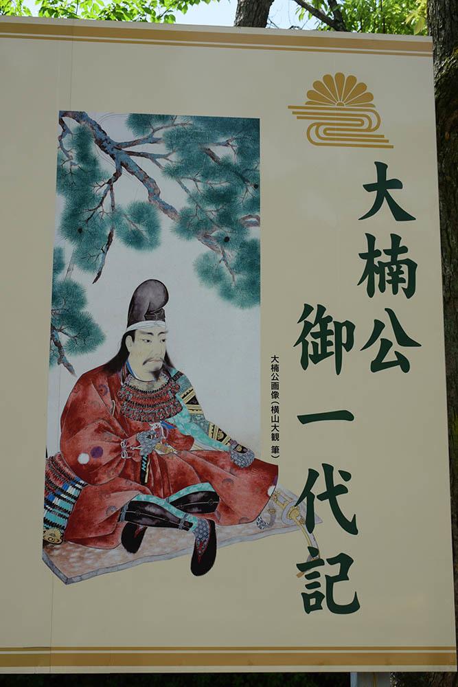 太平記を歩く。 その92 「湊川神社」 神戸市中央区_e0158128_13132018.jpg