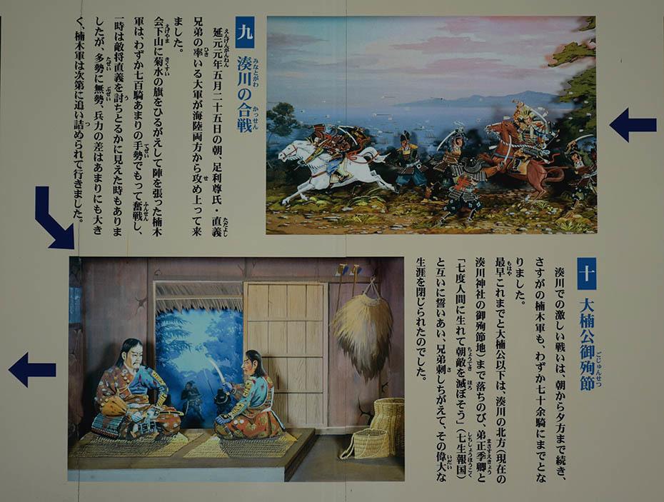 太平記を歩く。 その92 「湊川神社」 神戸市中央区_e0158128_13134741.jpg