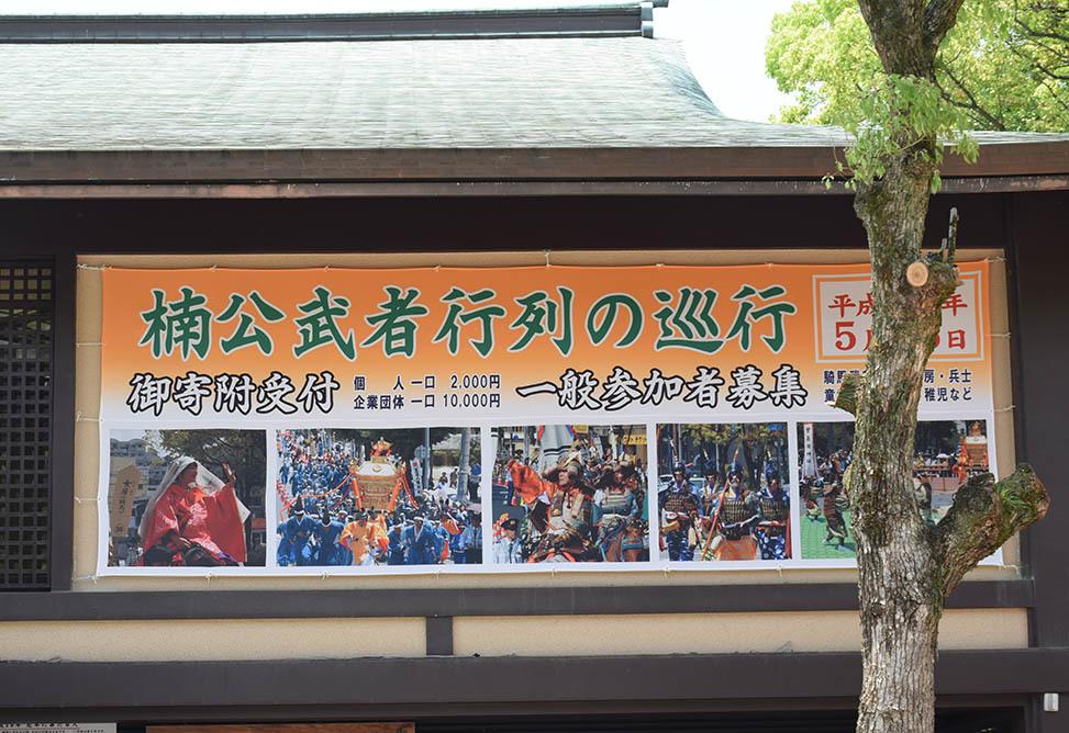 太平記を歩く。 その92 「湊川神社」 神戸市中央区_e0158128_13162682.jpg