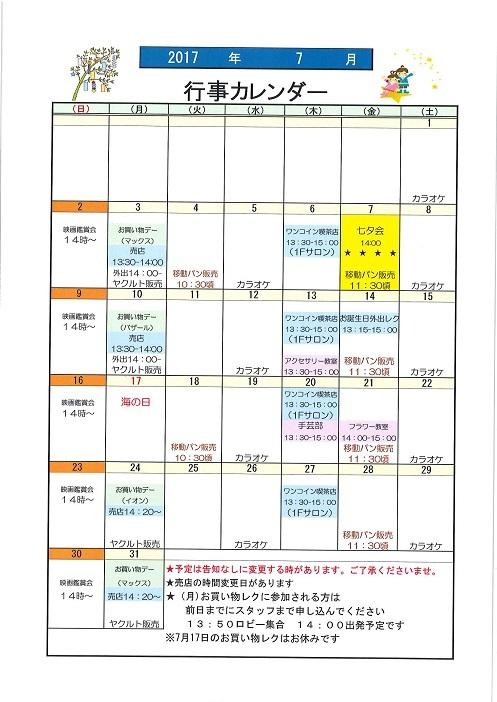 緑陽館 7月カレンダー_e0163042_17071865.jpg