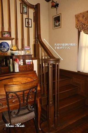 階段手摺がグラグラします_c0108065_12273311.jpg