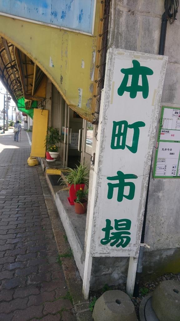 映画PとJK函館ロケ地ともなった本町市場へ_b0106766_14572549.jpg