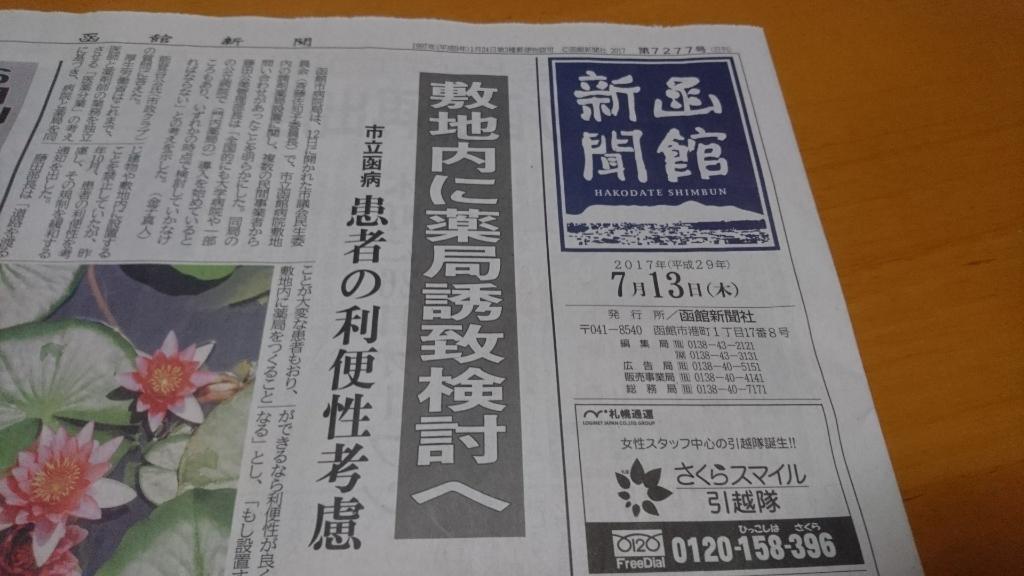 函館新聞、2017年7月13日(木)_b0106766_22253292.jpg