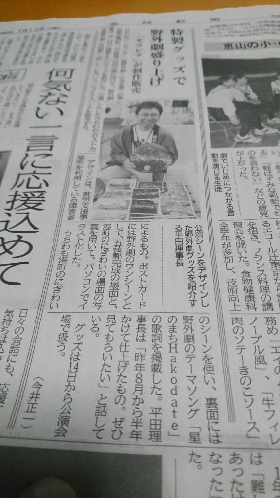 函館新聞、2017年7月13日(木)_b0106766_22253417.jpg