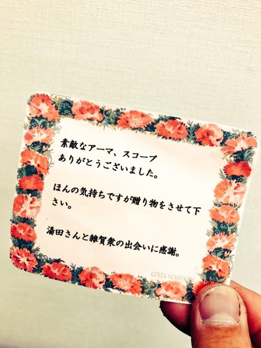 素敵な贈り物_f0029067_22403480.jpg