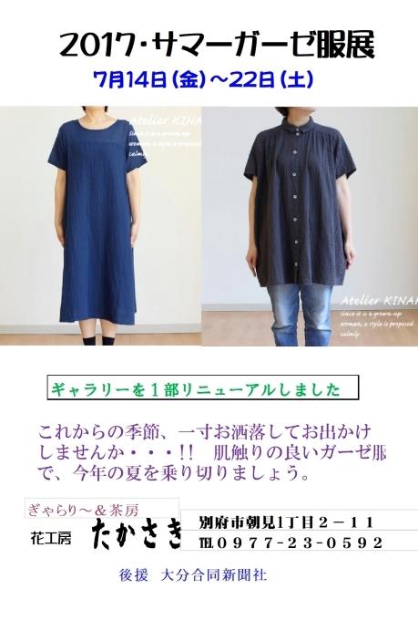 2017・ガーゼ服展_b0098392_18125471.jpg