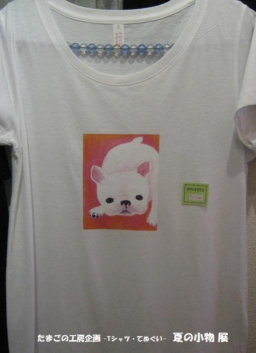 -Tシャツ・てぬぐい- 夏の小物 展 その3 _e0134502_12241550.jpg