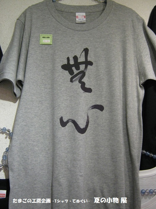 -Tシャツ・てぬぐい- 夏の小物 展 その3 _e0134502_12244506.jpg