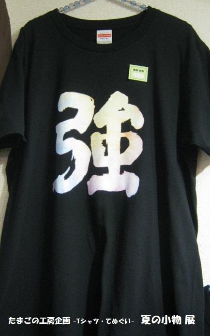 -Tシャツ・てぬぐい- 夏の小物 展 その3 _e0134502_12253996.jpg