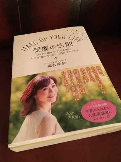 JPMの福井美余先生の出版記念トークショーin広島(^o^)/_a0213806_21510413.jpg