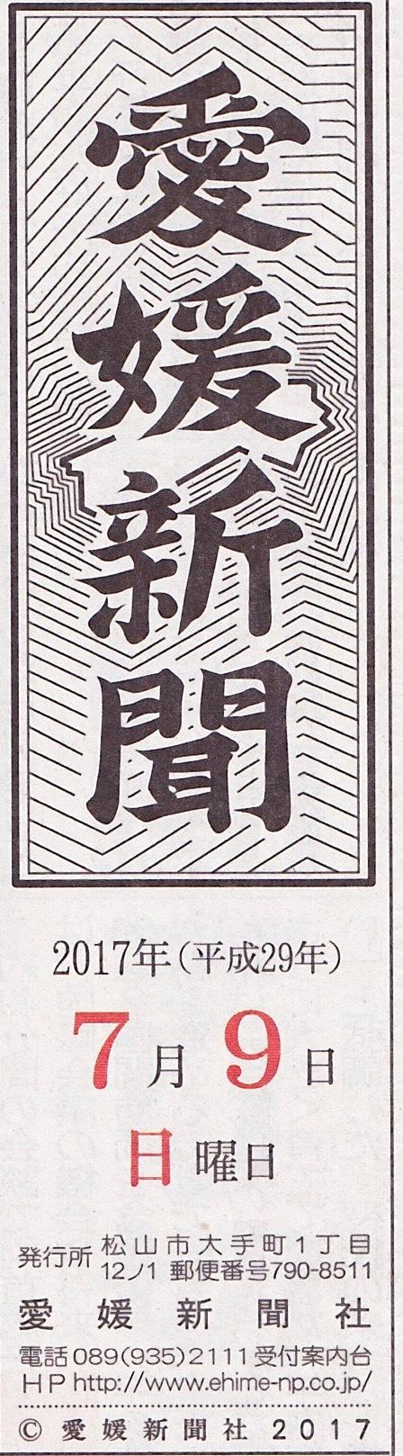 愛媛新聞 7月9日 朝刊_c0101406_20092832.jpg