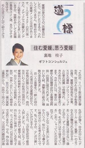 愛媛新聞 7月9日 朝刊_c0101406_20101660.jpg