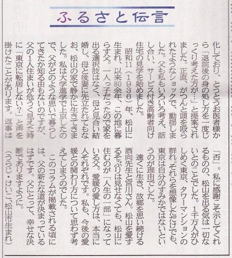愛媛新聞 7月9日 朝刊_c0101406_20104908.jpg