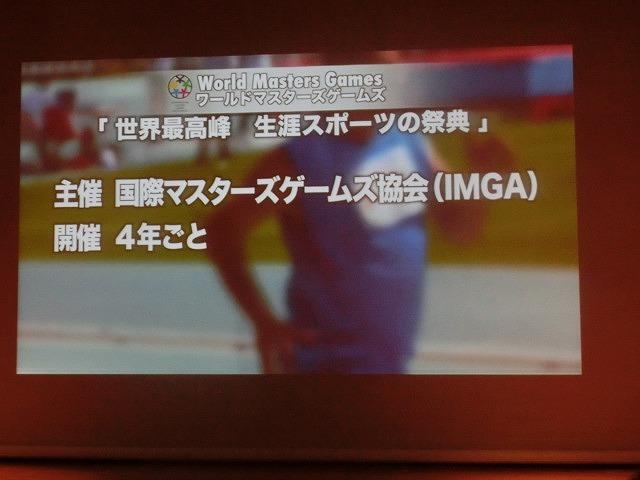 「出遅れ感」の富士市  講演会「スポーツと地方創生」を聴講して_f0141310_08110208.jpg
