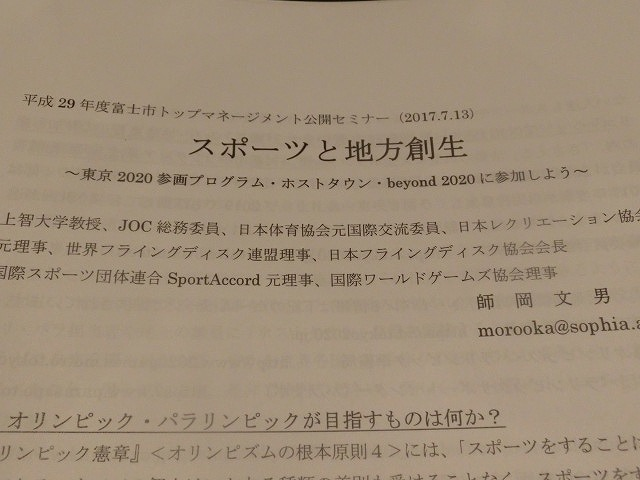 「出遅れ感」の富士市  講演会「スポーツと地方創生」を聴講して_f0141310_08111743.jpg