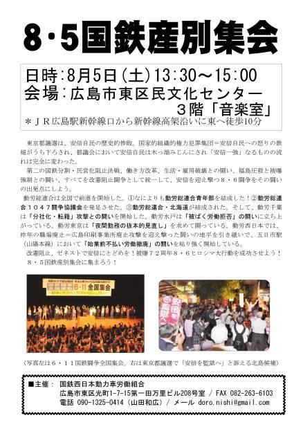 8・5国鉄産別集会を開催します! 8月5日(土)13:30~15:00 広島市東区民文化センター3階音楽室にて_d0155415_00362958.jpg