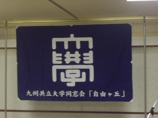 平成29年度・山口支部総会・懇親会:7月8日(土)_f0184133_10520671.jpg