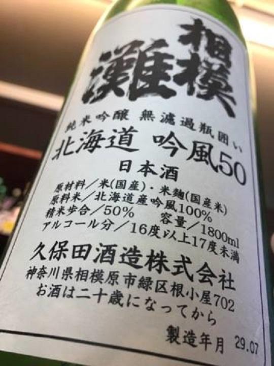 【日本酒】相模灘 純米吟醸 無濾過瓶囲い 吟風50 限定 28BY_e0173738_912185.jpg