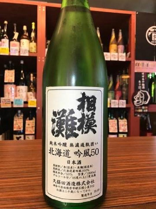 【日本酒】相模灘 純米吟醸 無濾過瓶囲い 吟風50 限定 28BY_e0173738_9123696.jpg