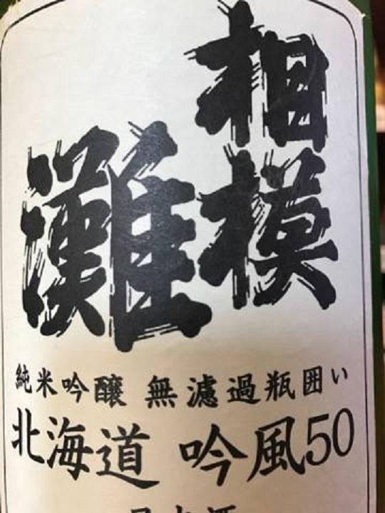 【日本酒】相模灘 純米吟醸 無濾過瓶囲い 吟風50 限定 28BY_e0173738_9124739.jpg