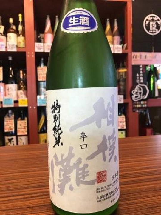【日本酒】相模灘 純米吟醸 無濾過瓶囲い 吟風50 限定 28BY_e0173738_9142916.jpg