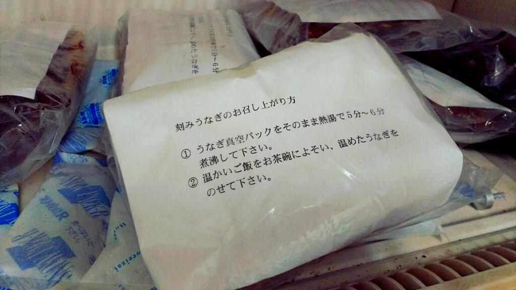 7/13(木) 手軽にうな丼!_a0272042_12034309.jpg